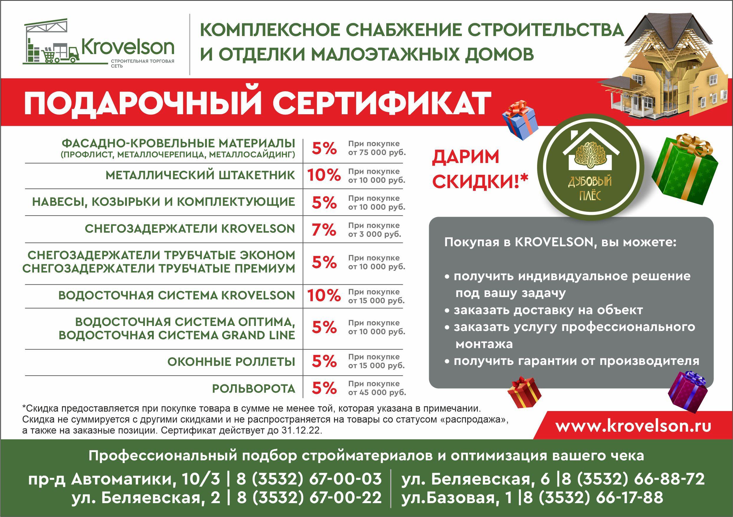 кровельсон сертификат